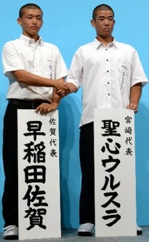 九州対決 聖心ウルスラ学園VS早稲田佐賀 第3日第4試合