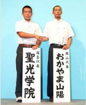 山陽、聖光学院(福島)と初戦 夏の甲子園、第3日第3試合