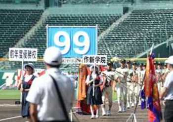 夏の甲子園、開幕8日に順延 作新、開会式リハーサル