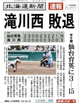 【電子号外】滝川西、甲子園初勝利ならず