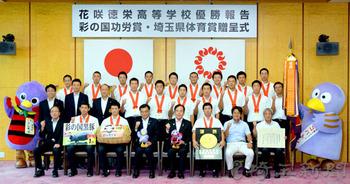 花咲徳栄 知事に県勢初の全国制覇報告 彩の国功労賞を贈呈