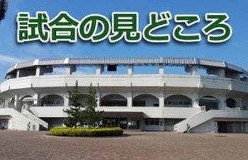 夏の再戦、敦賀気比vs武生商 秋季福井県大会