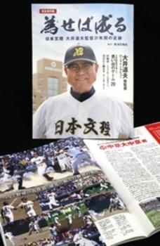 新潟県高校野球界に大きな足跡 日本文理・大井総監督の歩み一冊