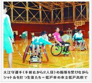 市立松戸高生がパラバドミントン体感 日本代表3選手が指導