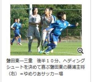 磐田東、藤枝順心が全国へ 高校女子サッカー東海予選