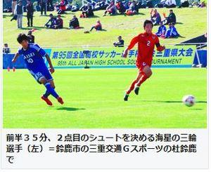 海星が初の全国切符 高校サッカー