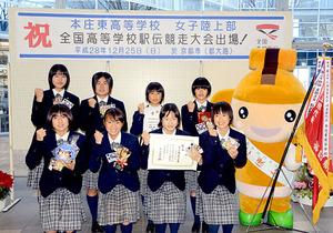高校駅伝・本庄東、市役所で壮行会 市民ら200人激励