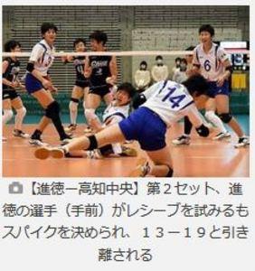 バレーボール 崇徳(男子)2回戦へ 女子の進徳、初戦で敗退