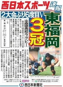東福岡3冠 全国高校ラグビー、2大会ぶり6度目V