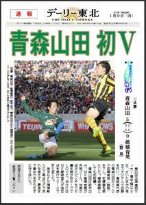 【電子号外】高校サッカー、青森山田が初優勝