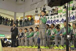 サッカー日本一の青森山田が優勝報告会