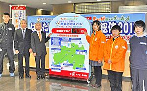 南東北高校総体まで半年 福島県庁にカウントダウンボード設置