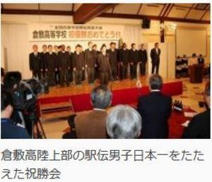 駅伝 倉敷高の男子日本一たたえる 卒業生らが祝勝会