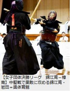 剣道女子団体、錦江湾が2連覇 鹿児島県高校総体