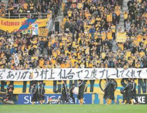 仙台勝ち切れず、サポーターがっくり 天皇杯サッカー