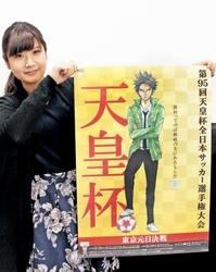 天皇杯サッカーポスターに越前和紙 元日決戦用、5年連続