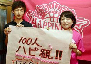 秋田ノーザンハピネッツ、学生100人で応援しよう