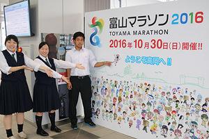 高岡駅に歓迎パネル 富山マラソンまで1カ月