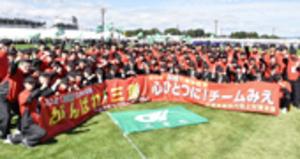 三重県選手団、勝利へ気勢 国体開会式前に現地激励会