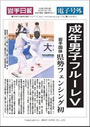 【電子号外】フェンシング、成男で岩手初優勝