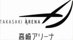 「高崎アリーナ」のロゴ決定 スポーツの躍動感 表現