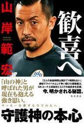 J2山形・GK山岸選手が自伝出版