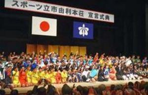 秋田県由利本荘市、スポーツ立市を宣言