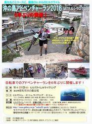 宿毛市で自転車「沖の島アドベンチャーラン」参加者募集