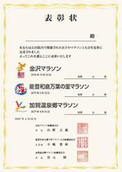 金沢など3マラソン 全て完走で記念品 表彰状も贈呈