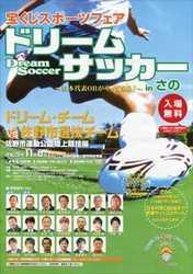 サッカー佐野選抜、元日本代表と夢試合 ラモスさんら参加し11月に