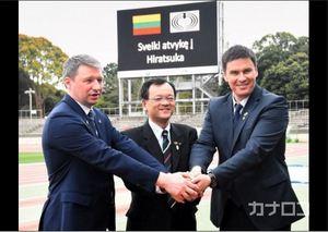 東京五輪、平塚でキャンプ リトアニア代表