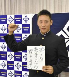 ドラフト 楽天1位の横浜高の藤平投手 「勝てる投手」に