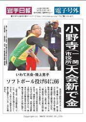 【電子号外】ソフトボール投げ、小野寺が大会新で金