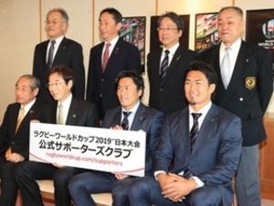 平尾さんの遺志継ぐ ラグビーW杯神戸開催PR