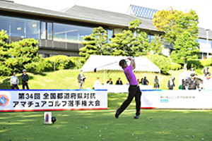 ゴルフ 都道府県対抗アマチュア選手権が開幕