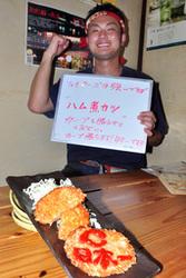 「ハム勝つ」VS「ハムに勝つ」 日本シリーズ場外戦