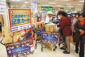 「日本一」の喜び膨らむ 室蘭でも日ハム記念セール