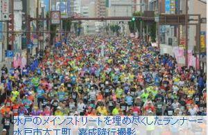 水戸快走1万3400人 初の黄門マラソン