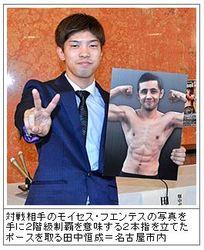 ボクシング 田中恒成、大みそかに2階級制覇に挑む