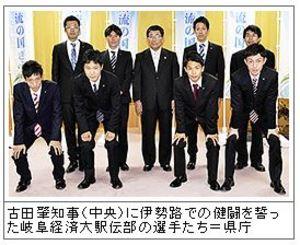全日本大学駅伝出場の岐経大 「一つでも上の順位へ」