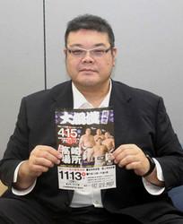 大相撲「上州高崎場所」 17年年4月「高崎アリーナ」で