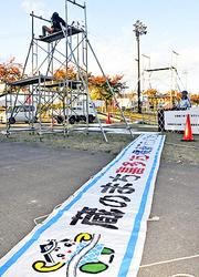 「蔵のまち喜多方健康マラソン」3日号砲 26部門に健脚競う