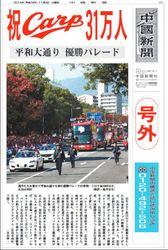 【電子号外】広島カープ優勝でパレード