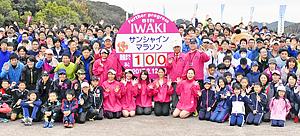 いわきサンシャインマラソンまで『100日』切る 表示板お披露目