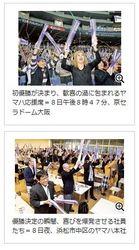 社会人野球 日本一にスタンドで、浜松で、歓喜の渦