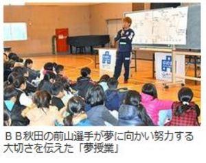 J3秋田 MF前山が秋田市の日新小で授業
