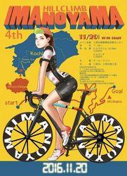 高知県三原村で自転車登山 「イマノヤマヒルクライム」