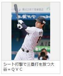 野球日本代表、強化試合を控え練習 打撃で大谷ら快音