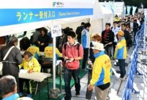 福岡マラソン ランナー受け付け開始 福岡市役所ふれあい広場