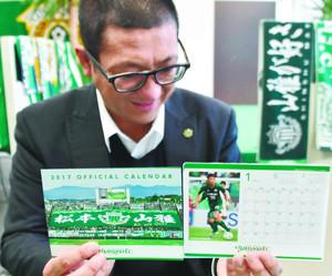 J2松本 選手の迫力プレー写真満載 カレンダー販売